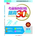 Download How college entrance exam scoring instructor Books & easily increase 30 points: Mathematics (2014 entrance necessary)(Chinese Edition) pdf