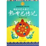 Milarepa big disciple - thermal dome and biography(Chinese Edition) pdf epub