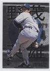 - Hideo Nomo (Baseball Card) 1996 Upper Deck - Hideo Nomo Highlights #1