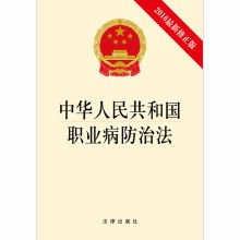 Download People's Republic of China Occupational Disease Prevention Act (2016 Revised Edition)(Chinese Edition) pdf