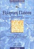 Greek Language (Elliniki Glossa)