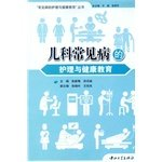 Common pediatric care and health education(Chinese Edition) ebook