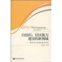 Read Online Self-organizing: A New Prospective of Community Capacity Building (Chinese Edition) PDF