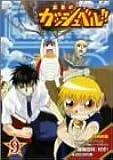 金色のガッシュベル!! 9 [DVD]