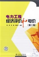 electrical engineering economic evaluation and price (Second Edition)(Chinese Edition) PDF