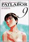 Mobile Police Patlabor (9) (Shonen Sunday Comics <wide version>) (1996) ISBN: 4091247296 [Japanese Import]