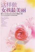 Download How to Be A Beautiful Girl:Magic Book for Natural Maintenance (Chinese Edition) ebook