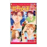花より男子FF Flower boys×Fighting girls (マーガレットコミックス)