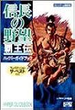 信長の野望・覇王伝 ハイパーガイドブック (ハイパー攻略シリーズ)