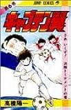キャプテン翼 6 (ジャンプコミックス)