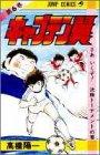 キャプテン翼 (第6巻) (ジャンプ・コミックス)