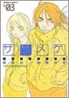 Sasameke (# 03) (Kadokawa Comics Ace) (2003) ISBN: 4047135437 [Japanese Import]