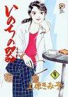 いのちの器 (9) (Akita lady's comics DX)
