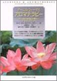 img - for A  yuruve  da to aromaterapi   : Kodai no eichi to gendai igaku o to  go  shita iyashi no tekunikku book / textbook / text book