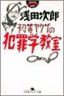 「初等ヤクザの犯罪学教室」浅田 次郎