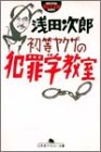初等ヤクザの犯罪学教室 (幻冬舎アウトロー文庫)