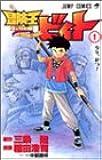 冒険王ビィト (1) (ジャンプ・コミックス)