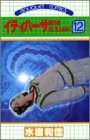Gods (bouquet Comics) which is not visible to the eye Part Four - 12 Itihasa (1997) ISBN: 408860377X [Japanese Import]