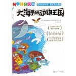 Science is good fun series; 10. sea animal kingdom (! Korea Ministry of Science and Education Outstanding Children's Books consecutive 86 weeks reelection Korea top-selling children's book bestseller list 3000000 - Most Popu