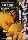 むこうぶち―高レート裏麻雀列伝 (4) (近代麻雀コミックス)