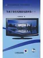 1. plasma color TV circuit Atlas of modern home appliance repair information with 1CD fine TV series circuit Atlas Series(Chinese Edition)