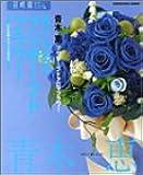 香りのあるプリザーブドフラワー―プリザーブドアロマフラワー (Kadokawa mook―花時間フラワー・アーティストシリーズ (No.207))