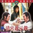 The Lady Assassin Shaw's Brothers VCD By IVL