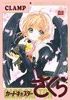 Card Captor Sakura Illustrations Collection Vol. 2 (Kado Kyaputa Sakura Irasuto-Shu) (in Japanese)