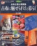古布に魅せられた暮らし (其の4) (Gakken interior mook―暮らしの本)