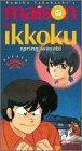 Maison Ikkoku:Spring Wasabi [VHS]
