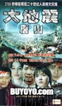 Earthquakes Tangshan(Vol. 1 - 20 - China Version)