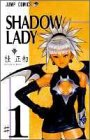 SHADOW LADYの感想