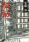 激動―血ぬられた半生 (双葉文庫)