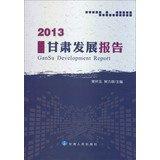 Gansu Development Report 2013(Chinese Edition) pdf epub