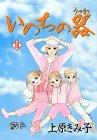 いのちの器 (18) (Akita lady's comics DX)