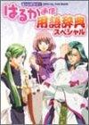 Much communication Glossary Special Harukanaru Toki no Naka de (2001) ISBN: 4877198962 [Japanese Import]