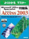 Download Maikurosofuto ofisu supesharisuto mondaishū maikurosofuto ofisu akusesu nisensan ebook