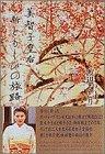 Journey of Empress Michiko new lamp (1993) ISBN: 4093961824 [Japanese -
