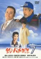 Amazon | 釣りバカ日誌 7 [DVD] ...