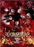 エコエコアザラク~眼~ ディレクターズカット DVD-BOX