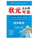 Read Online Champion 1-2 elective high school math test case PEP 14(Chinese Edition) ebook