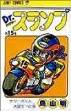 Dr.スランプ 15 (ジャンプコミックス)