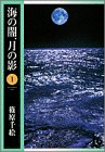 Umi No Yami, Tsuki No Kage Vol.1 [Japanese Edition] [Refurbished Paperback Version]