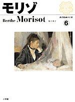 西洋絵画の巨匠 モリゾ (西洋絵画の巨匠 6)