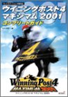 Winning Post 4 Maximum 2001 Complete Guide (2001) ISBN: 4877198784 [Japanese Import]