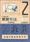 黒鷺死体宅配便 (2) (角川コミックス・エース)