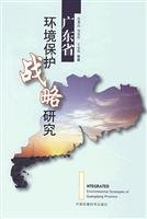 Guangdong Provincial Environmental Protection Strategy(Chinese Edition)