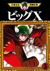 ビッグX(3) (手塚治虫漫画全集)