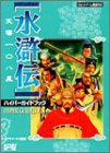 Suikoden heaven guide 108 star hyper guidebook (hyper capture series) (1998) ISBN: 4877195394 [Japanese Import]