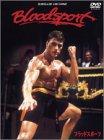 ブラッドスポーツ [DVD] B00006II9A